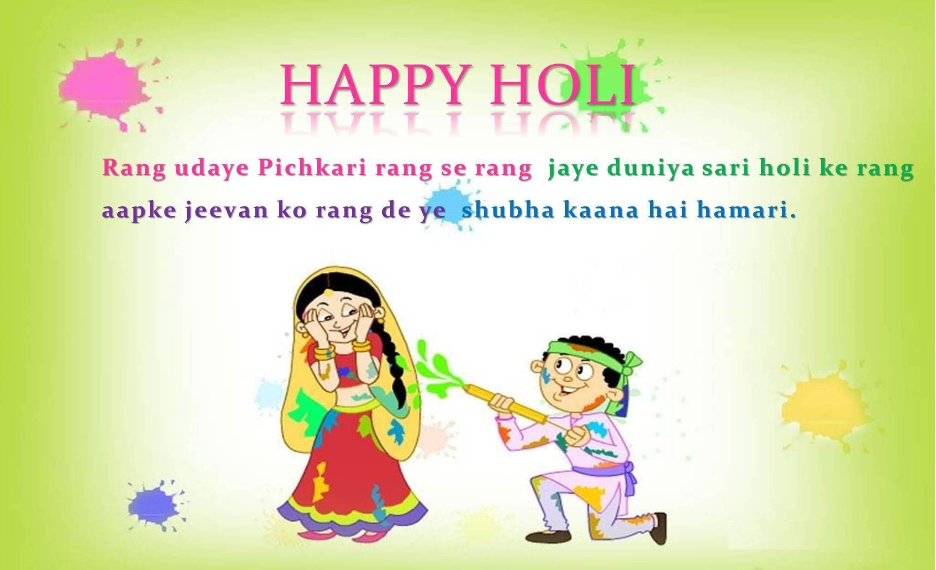Happy Holi Brother Quotes
